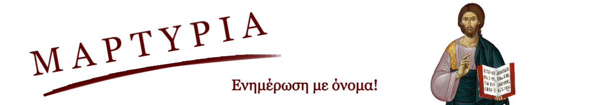 Martyria.gr